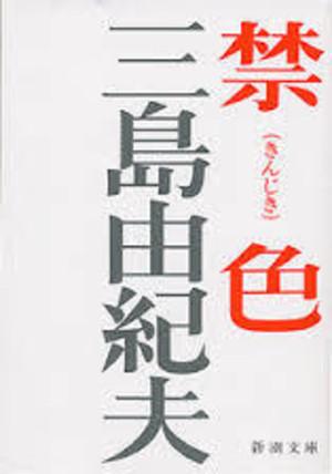Mishima_kinnziki