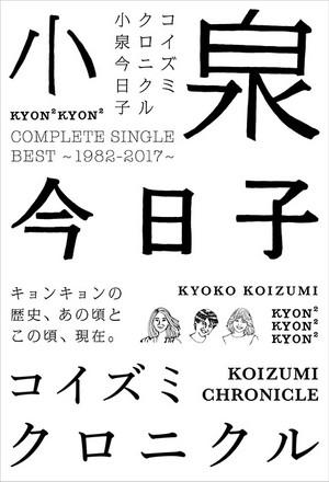 20170321koizumikyoko02_2